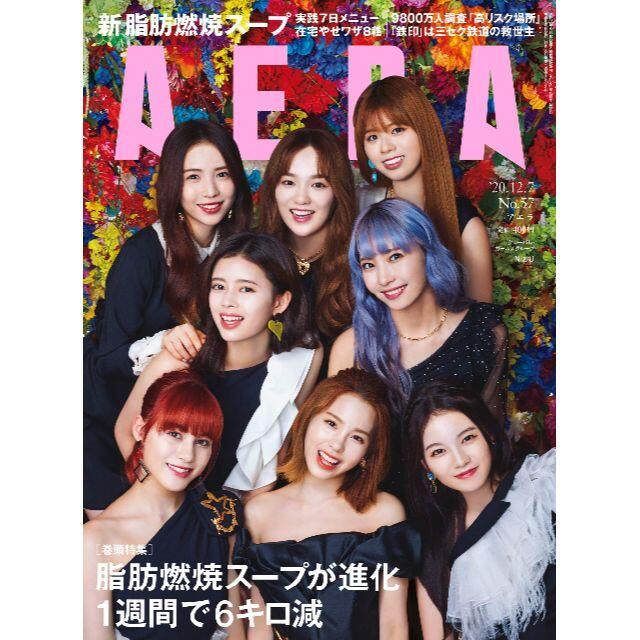 AERA 2020年12/7号 切り抜き エンタメ/ホビーの雑誌(アート/エンタメ/ホビー)の商品写真