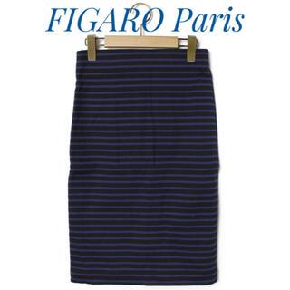 IENA - FIGARO Paris【美品】ボーダー柄 ひざ丈 タイト スカート