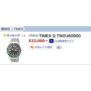 タイメックス(TIMEX)の国内正規 未使用 TIMEX Q TW2U60900(腕時計(アナログ))