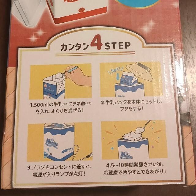 Morning ヨーグルトメーカー 赤 スマホ/家電/カメラの調理家電(調理機器)の商品写真