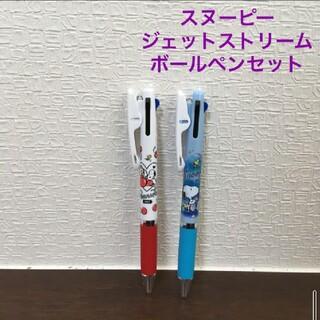 SNOOPY - 【セレクト461】スヌーピー ジェットストリームボールペンセット