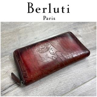 Berluti - ベルルッティ ラウンジドジップ 長財布