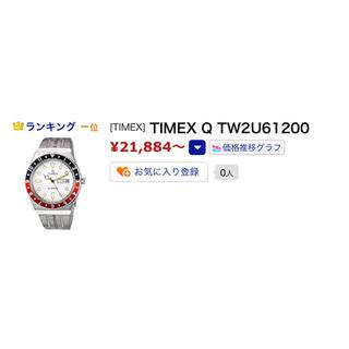 タイメックス(TIMEX)の国内正規 未使用 TIMEX Q TW2U61200(腕時計(アナログ))