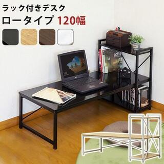ラック付きデスク ロータイプ 120 ウォールナット(ローテーブル)
