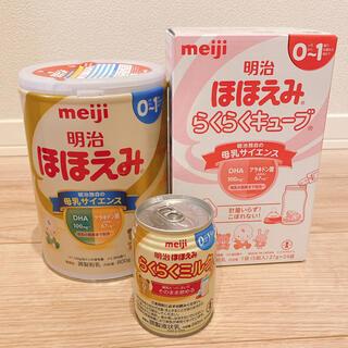 明治 - 明治ほほえみ:800g缶、らくらくキューブ、らくらくミルク