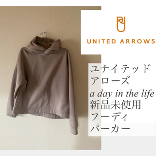 UNITED ARROWS - 新品 United arrows  a day in the life パーカー