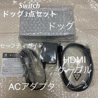 ニンテンドースイッチ(Nintendo Switch)のSwitch ドッグ、ACアダプター、HDMIケーブル3点セット (その他)
