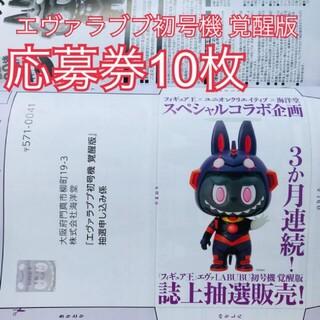 応募券10枚 フィギュア王 277号 エヴァラブブ初号機 覚醒版