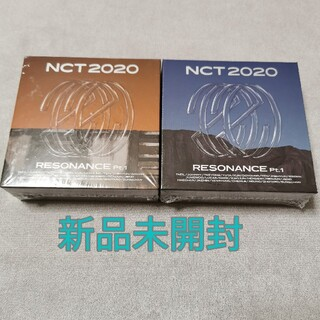 【新品未開封】NCT 2020 RESONANCE Pt. 1 KIT