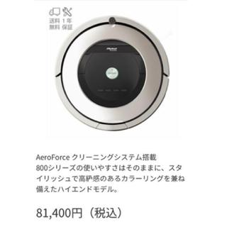 アイロボット(iRobot)のirobot roomba 876(掃除機)