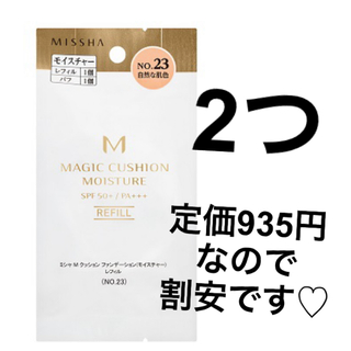 MISSHA - 【新品未使用】ミシャ M クッションファンデーション モイスチャー