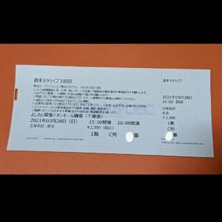 3/28 週末ネタライブ 幕張 16時開演(お笑い)