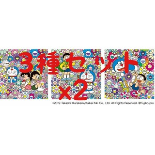 村上隆 ドラえもん ポスター 楽しいね 初恋 パワーマン 3種セット x2(版画)