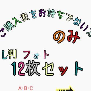 フォト セット L判 12枚 (A・B・Cから選べます) 三浦春馬 ブロマイド