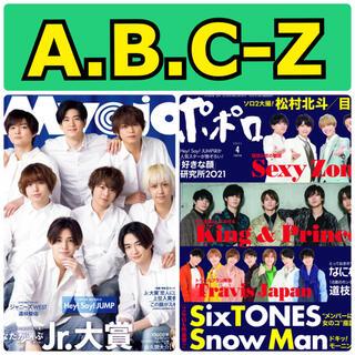 ポポロ Myojo 4月号 ABC-Z 切り抜き(アート/エンタメ/ホビー)