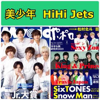 HiHi Jets  美少年 Myojo ポポロ  4月号 切り抜き(アート/エンタメ/ホビー)