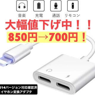 アップル(Apple)の【数量限定】変換アダプタ 充電しながら音楽 ライトニング型(ストラップ/イヤホンジャック)