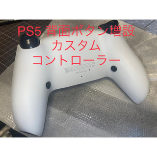 PlayStation - 休日特価 PS5 DualSense背面ボタン増設カスタムコントローラー