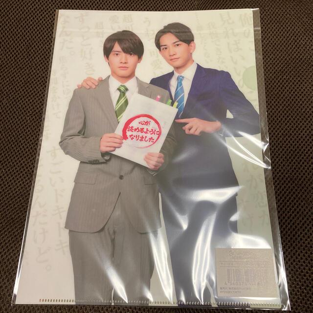 チェリまほ クリアファイル エンタメ/ホビーのタレントグッズ(男性タレント)の商品写真