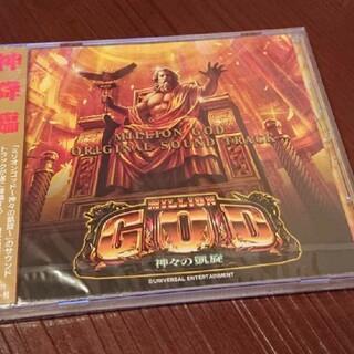 UNIVERSAL ENTERTAINMENT - 新品 パチスロ ミリオンゴッド 神々の凱旋 他 オリジナルサウンドトラック CD