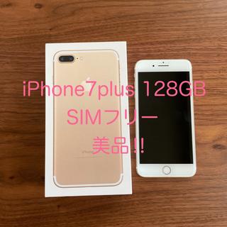 iPhone - タイムセール iPhone7plus 本体 128GB ゴールド SIMフリー