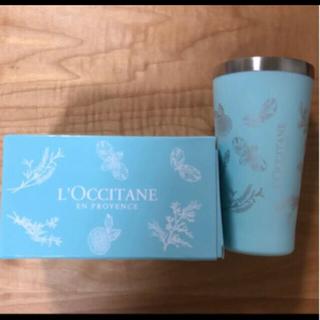 ロクシタン(L'OCCITANE)の【新品未使用】ロクシタン   涼感タンブラー ラスト1点(タンブラー)
