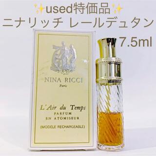 ニナリッチ(NINA RICCI)の✨used特価品✨ニナリッチ レールデュタン パルファム SP 7.5ml(香水(女性用))