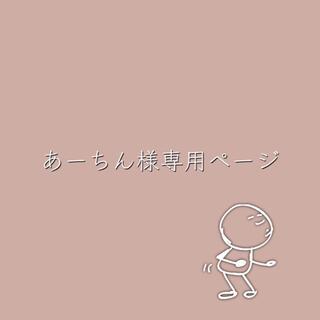 あーちん様専用ページ(その他)
