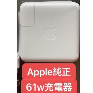 Mac (Apple) - Apple純正61w充電アダプター