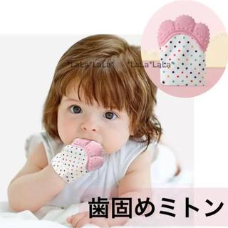 ベビー泣き止みピンク歯固めグローブ かき防止かみかみ(ミトン手袋おしゃぶり)