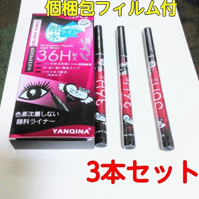 3本セット アイライナー ブラック コスメ/美容のベースメイク/化粧品(アイライナー)の商品写真