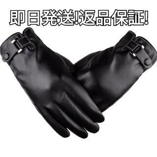 【黒】タッチパネル対応 メンズ 防水 防寒 レザー手袋 レザーグローブ 裏起毛