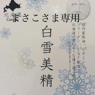 白雪美精 フェイシャルホワイトマスク(10枚入)(パック/フェイスマスク)