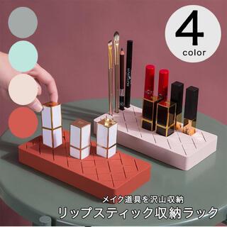 【ピンク】リップスティック収納ラック⭐️メイク収納 くすみカラー マニキュア(メイクボックス)