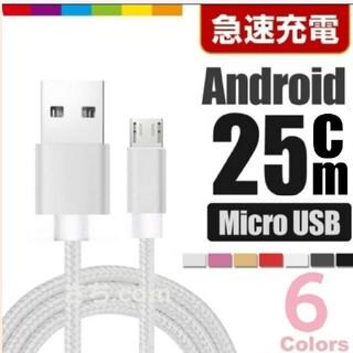ANDROID - Android 充電器 microUSB タイプB アンドロイド ケーブル  短