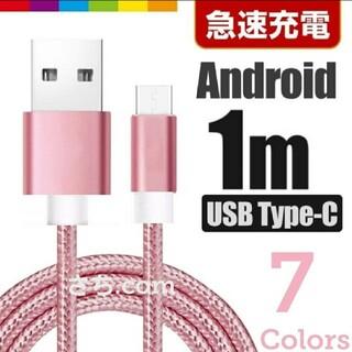 ANDROID - Android 充電器 Type-C タイプC アンドロイド ケーブル 3m