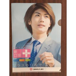 三浦春馬 さん 三菱東京UFJ銀行 クリアファイル