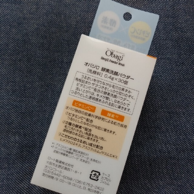 Obagi(オバジ)の【10個セット】 オバジ  酵素洗顔パウダー   オバジc25 で話題のオバジ コスメ/美容のスキンケア/基礎化粧品(洗顔料)の商品写真