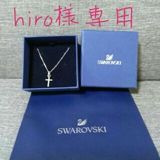 スワロフスキー(SWAROVSKI)のhiro 様専用 SWAROVSKI ネックレス(ネックレス)