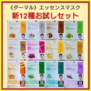 ❤️新12種❤️ダーマル コラーゲンエッセンスマスクお試し12枚セット(パック/フェイスマスク)