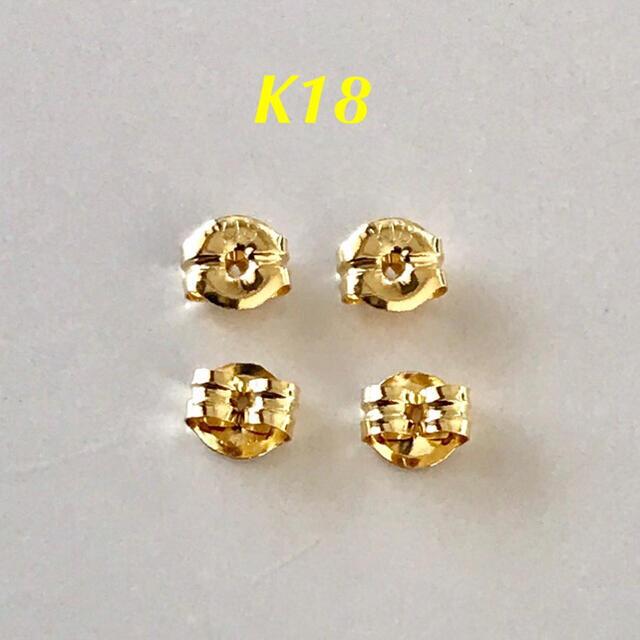 K18ピアス キャッチ  K18地金キャッチ  小   2ペア   レディースのアクセサリー(ピアス)の商品写真