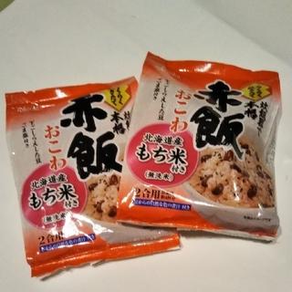 赤飯おこわ 2袋(米/穀物)