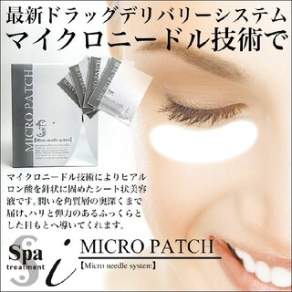 ヒアルロン酸マイクロニードルパッチ(パック/フェイスマスク)