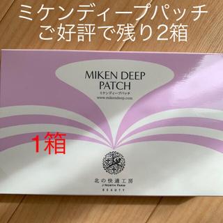 ミケンディープパッチ1箱(パック/フェイスマスク)