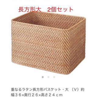 MUJI (無印良品) - 無印良品 重なるラタン、長方形バスケット 大 2個セット