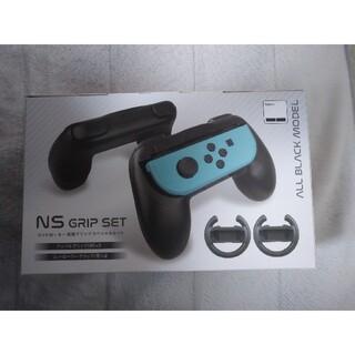NS GRIP SET コントローラー 拡張グリップ スペシャルセット(家庭用ゲーム機本体)