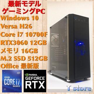 ゲーミングPC(Core i7 10700F/RTX3060/メモリ16GB)