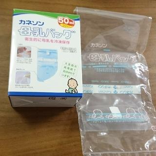 アカチャンホンポ(アカチャンホンポ)の新品未開封☆ 母乳バッグ 50ml 20枚入り カネソン 日本製(その他)