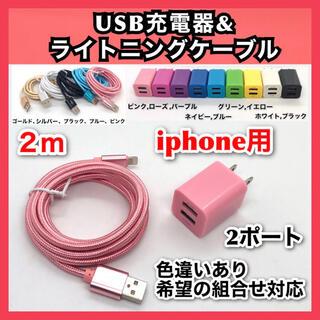 スマホ USB充電器 iphone ライトニングケーブル コンセント セット2m