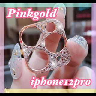 アイフォーン(iPhone)のiPhone 12pro 保護 レンズカバー キラキラ デコ ピンクゴールド(モバイルケース/カバー)